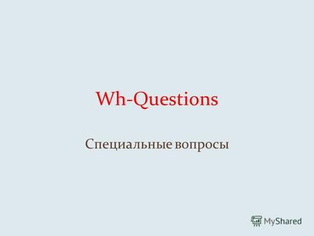 Wh-Questions Специальные вопросы. Do you like to read? What do you like to read? Did you go to school yesterday? When did you go to school yesterday?