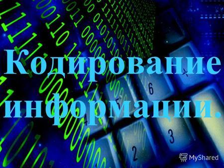 Кодирование по информации презентацию теме