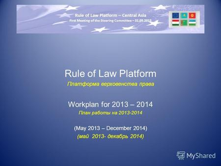 Rule of Law Platform Платформа верховенства права Workplan for 2013 – 2014 План работы на 2013-2014 (May 2013 – December 2014) (май 2013- декабрь 2014)