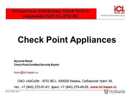 © ICL-КПО ВС 2007 Аппаратные платформы Check Point в р ешениях ОАО ICL-КПО ВС Check Point Appliances Бутузов Юрий Check Point Certified Security Expert.