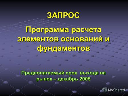 Залить фундамент плиту Одинцовский район