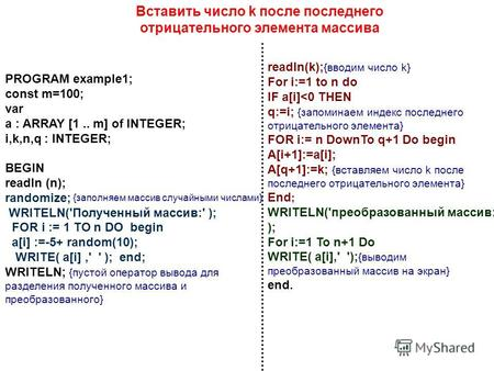 PROGRAM example1; const m=100; var a : ARRAY [1.. m] of INTEGER; i,k,n,q : INTEGER; BEGIN readln (n); randomize; WRITELN('Полученный массив:' ); FOR i.
