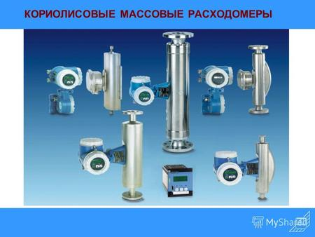 Кафедра ХТП УГНТУ September 2000Endress+Hauser PROline Promass product presentation1 КОРИОЛИСОВЫЕ МАССОВЫЕ РАСХОДОМЕРЫ.