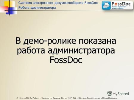 Работа Администратор, вакансии в Харькове Поиск