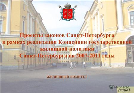 исцеления Государственная программа по переселению в санкт петербург вот