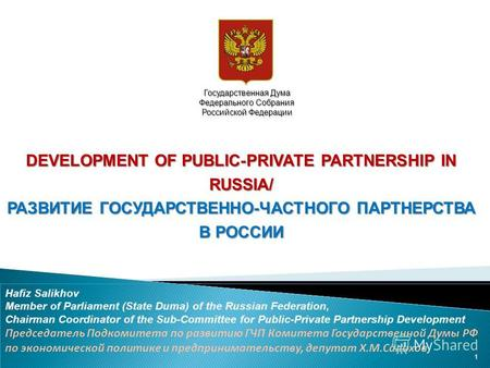 DEVELOPMENT OF PUBLIC-PRIVATE PARTNERSHIP IN RUSSIA/ РАЗВИТИЕ ГОСУДАРСТВЕННО-ЧАСТНОГО ПАРТНЕРСТВА В РОССИИ Hafiz Salikhov Member of Parliament (State Duma)