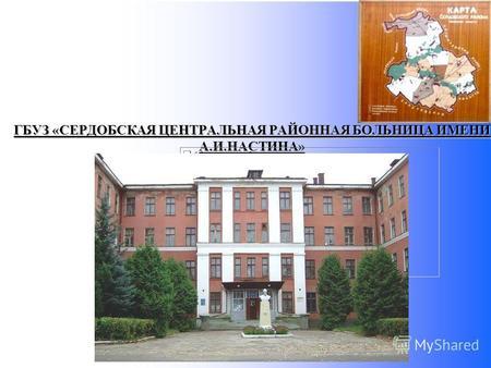Адрес городской больницы номер 40