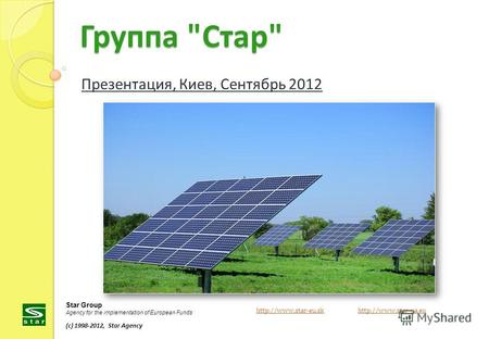 Группа Стар Презентация, Киев, Сентябрь 2012   Star Group Agency.