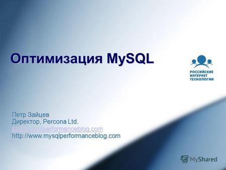 Оптимизация MySQL Петр Зайцев Директор, Percona Ltd. pz@mysqlperformanceblog.com