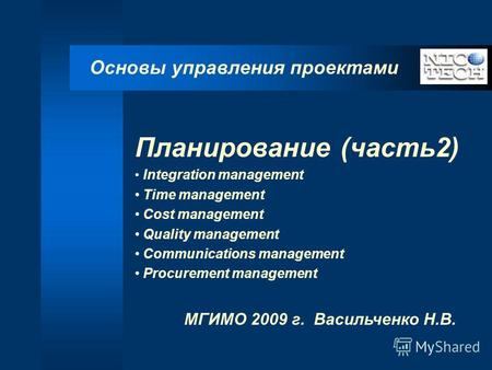 Планирование (часть2) Integration management Time management Cost management Quality management Communications management Procurement management МГИМО.