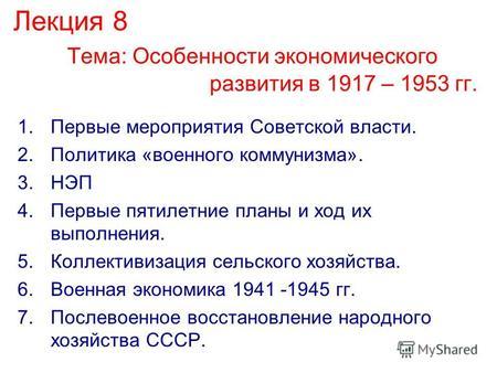 Первые экономические преобразования советской власти кратко