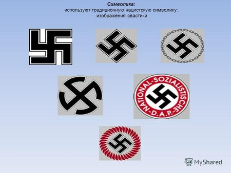 Norse Rune Symbols and the Third Reich