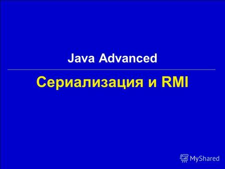 Сериализация и RMI Java Advanced. 2Georgiy KorneevJava Advanced / Сериализация и RMI Содержание Сериализация Концепции RMI Применение RMI Заключение.