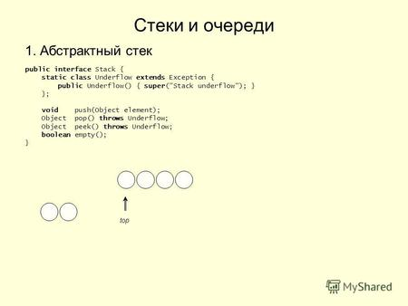 Стеки и очереди 1. Абстрактный стек public interface Stack { static class Underflow extends Exception { public Underflow() { super(Stack underflow);