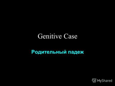 Genitive Case Родительный падеж. Genitive NOUN ENDINGS M/N -а / -я F -ы / -и.