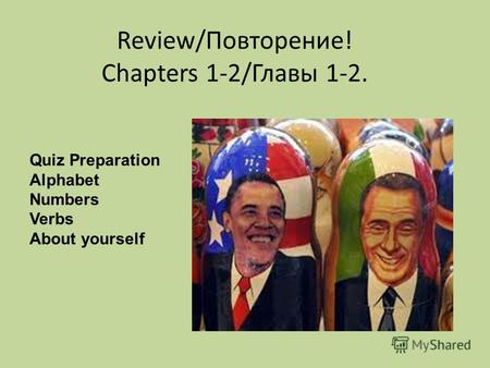 Review/Повторение! Chapters 1-2/Главы 1-2. Quiz Preparation Alphabet Numbers Verbs About yourself.