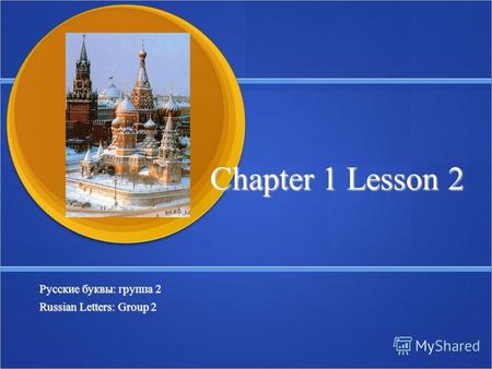 Chapter 1 Lesson 2 Русские буквы: группа 2 Русские буквы: группа 2 Russian Letters: Group 2 Russian Letters: Group 2.