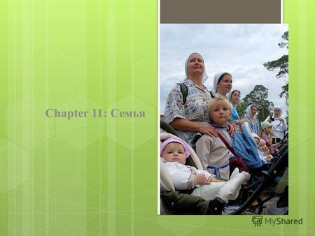 Chapter 11: Семья. In this chapter you will learn: - family and family members - professions - how to pronounce the unstressed vowel я - small talk: chatting.