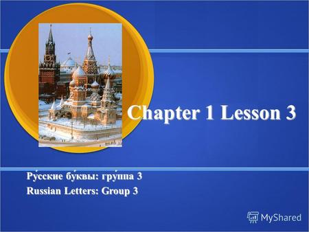Chapter 1 Lesson 3 Ру́сские бу́квы: гру́ппа 3 Ру́сские бу́квы: гру́ппа 3 Russian Letters: Group 3 Russian Letters: Group 3.