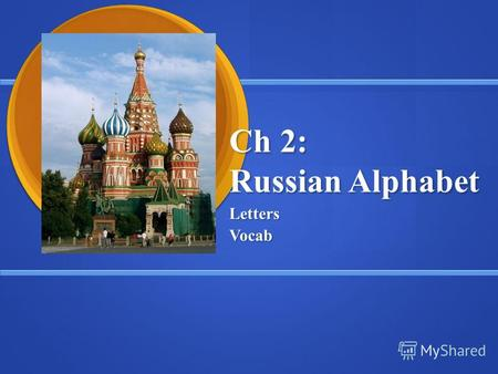 Ch 2: Russian Alphabet LettersVocab. Review Consonants : Б б С с Р р Й й Д д Н н Ч ч М м П п Т т К к Vowels: А а А а О а О а Э э Э э Е е Е е Я я Я я У.