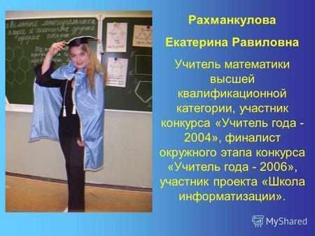 Характеристика на учителя для конкурса учитель года