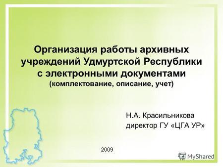 Официальный сайт ФСС РФ по РТ, Статьи, , Руководство.