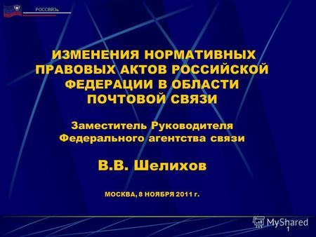 НПА - основной источник права Российской Федерации.
