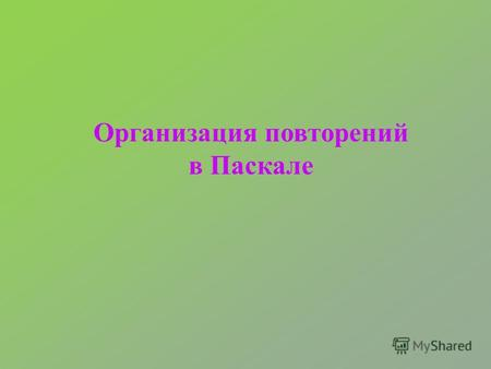 Организация повторений в Паскале. Найди ошибки: Program new Uses crt; Var a, b, c integer Begin clrscr Readln(a,b); C:=a*a+b*b Wreteln(c); End.