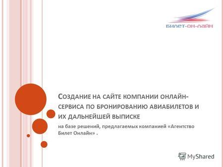 Бизнес План Агентства Авиабилетов Скачать