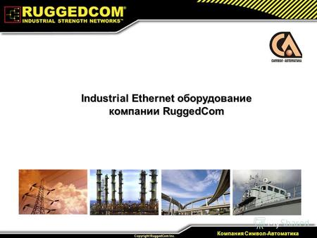 1 Private & Confidential Copyright RuggedCom Inc. Компания Символ-Автоматика Industrial Ethernet оборудование компании RuggedCom.