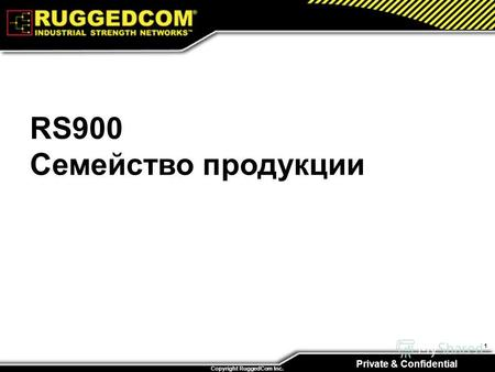 Private & Confidential Copyright RuggedCom Inc. 1 RS900 Семейство продукции.