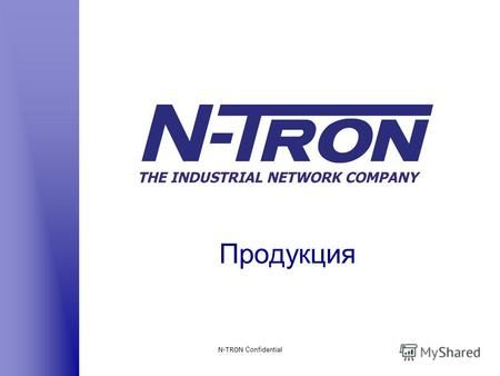 N-TRON Confidential Продукция. 100 Серия N-TRON Confidential 102MC-ST 102MC-SC Многомодовый Одномодовый 104TX105TX108TX.