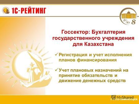 Доклад о лицензировании образовательной деятельности