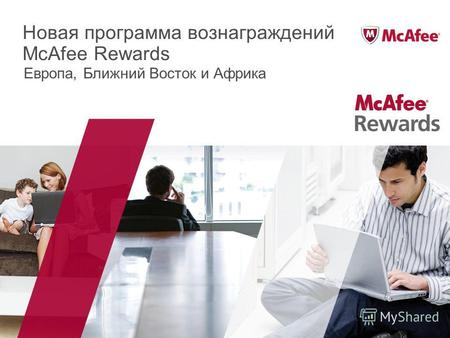 Новая программа вознаграждений McAfee Rewards Европа, Ближний Восток и Африка.