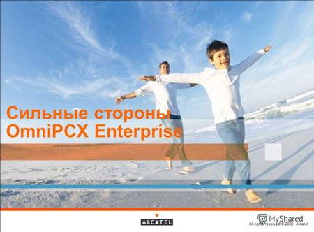 All rights reserved © 2005, Alcatel Сильные стороны OmniPCX Enterprise.