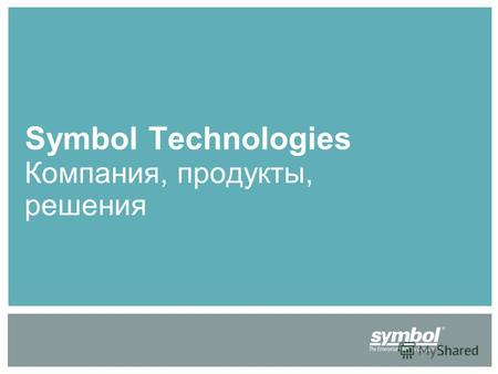 Symbol Technologies Компания, продукты, решения. Symbol Technologies Corporate Headquarters Holtsville, NY San Jose Development Center Distribution Center.
