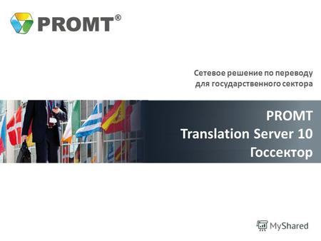 Сетевое решение по переводу для государственного сектора PROMT Translation Server 10 Госсектор.