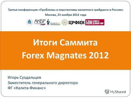 Forex magnates summit 2012