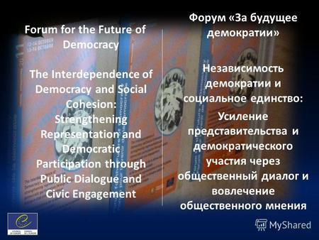 Forum for the Future of Democracy The Interdependence of Democracy and Social Cohesion: Strengthening Representation and Democratic Participation through.