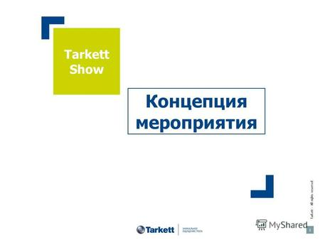 Tarkett – All rights reserved Концепция мероприятия Tarkett Show 1.