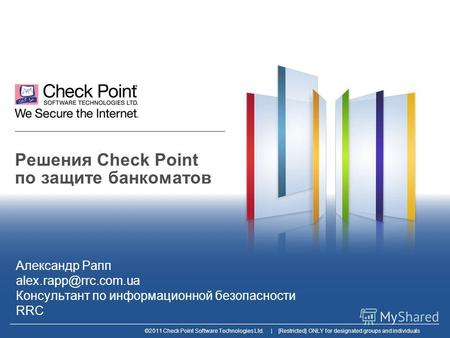 ©2011 Check Point Software Technologies Ltd. | [Restricted] ONLY for designated groups and individuals Решения Check Point по защите банкоматов Александр.
