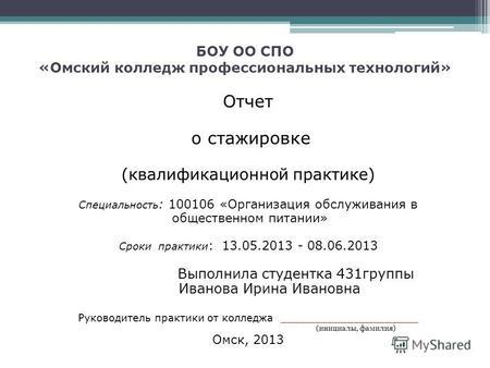 Презентация на тему ОТЧЕТ по производственной практике КУЗНЕЧНО  БОУ ОО СПО Омский колледж профессиональных технологий Отчет о стажировке квалификационной практике