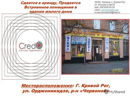 50050, Украина, г. Кривой Рог ул. Косиора 3,оф.52 моб. (067)638-50-54 сайт: www.ancredo.comwww.ancredo.com e-mail:ancredo53@mail.ru Сдается в аренду, Продается.