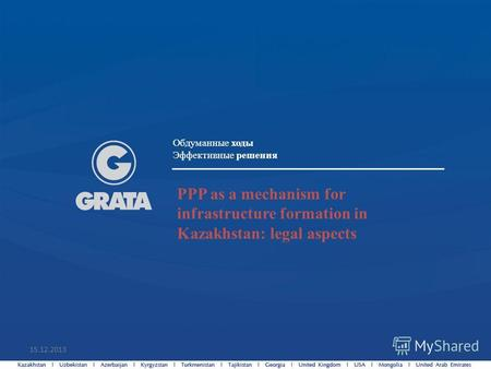 Обдуманные ходы Эффективные решения PPP as a mechanism for infrastructure formation in Kazakhstan: legal aspects 15.12.20131.