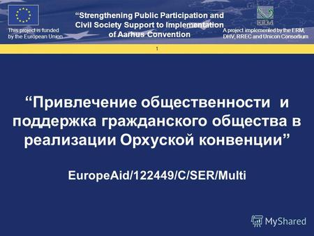 This project is funded by the European Union Strengthening Public Participation and Civil Society Support to Implementation of Aarhus Convention A project.