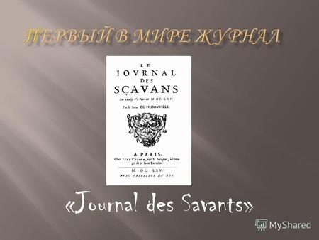«Journal des Savants». Франция 5 января1665 года «Journal des Savants»
