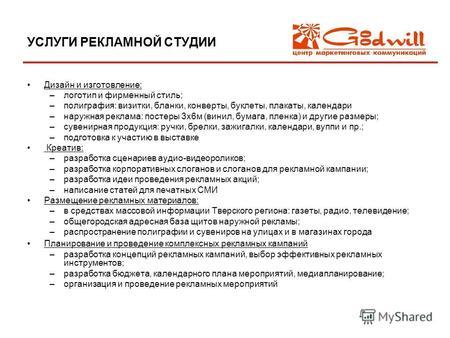 Презентация На Тему Фирменный Стиль Компании