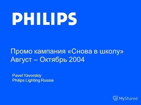 Pavel Yavorskiy Philips Lighting Russia Промо кампания «Снова в школу» Август – Октябрь 2004.