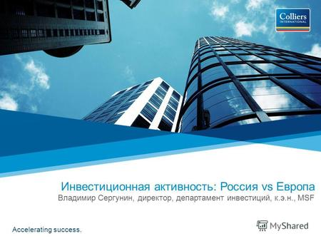 Accelerating success. Инвестиционная активность: Россия vs Европа Владимир Сергунин, директор, департамент инвестиций, к.э.н., MSF.