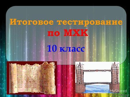 """Презентация на тему: """"Контрольная работа по МХК 10 класс ZD410"""